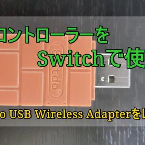 SwitchでPS4コントローラーを使うならコレ!【8BitDo USB Wireless Adapter】