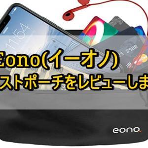 【レビュー】Eono(イオーノ) ランニング ポーチを購入したのでレビューします。