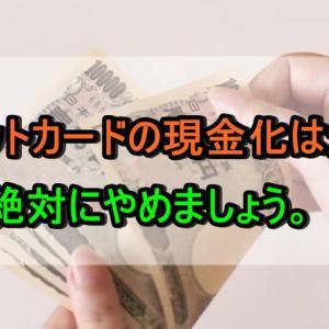 クレジットカードの現金化は当然やらない方がいいです。その理由を説明します。