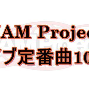 JAM Projectのライブ定番曲10選!ライブに行くなら絶対に押さえておきたい曲を紹介します!