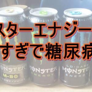 モンスターエナジーやレッドブルの飲みすぎは糖尿病への近道!?