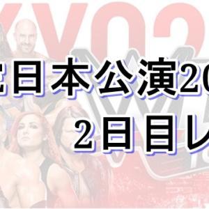 WWE日本公演2019 2日目の対戦結果とレポート!-WWE LIVE TOKYO DAY2-