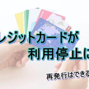 【実体験】クレジットカードが利用停止になりました。再発行はできるのか?など色々確認してみました。