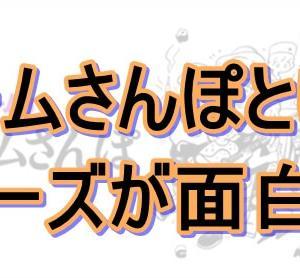 「○○といくゲームさんぽ」という動画シリーズが面白すぎる!おすすめ動画3本+αを紹介!