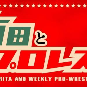 「有田と週刊プロレスと」ついにシーズン4開始!この番組を見ればプロレスの歴史がわかります!