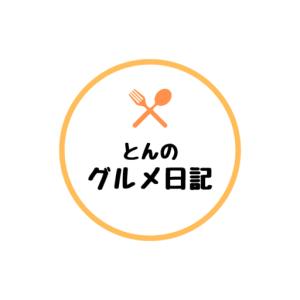 【生パスタのお店 REGALO / 麺民 ことぶき家 / 大三元 福島鎌田】とんのグルメ日記part8