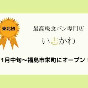 【11月中旬】福島市栄町『最高級食パン専門店 い志かわ』オープン情報