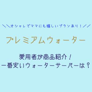 【プレミアムウォーター】レンタル料0円でママにもオススメなウォーターサーバーを紹介