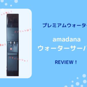 【愛用歴3年】amadanaウォーターサーバーをレビューしてみた