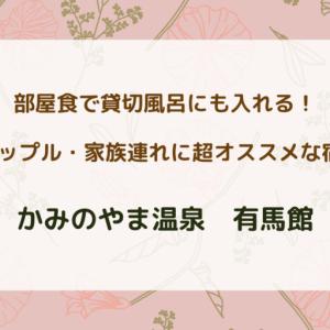 【部屋食・貸切風呂】かみのやま温泉『有馬館』はカップル・家族連れに超オススメ!