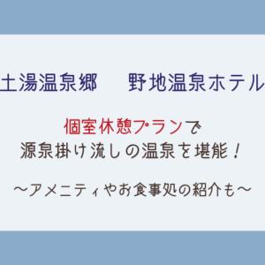 【土湯温泉郷】野地温泉ホテルの個室休憩プランでまったり日帰り入浴!