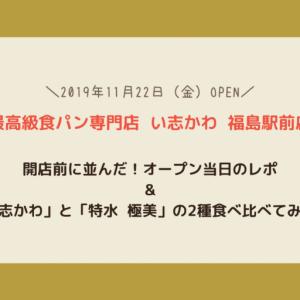 【い志かわ福島駅前店】オープン当日の様子と最高級食パン2種食べ比べレポ!