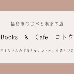 【福島市】おしゃれな古本と喫茶の店『Books & Cafe コトウ』に行ってみた