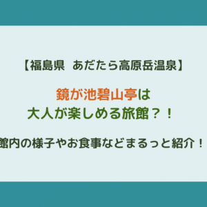 【福島県岳温泉】鏡が池碧山亭に宿泊!リーズナブルに温泉旅館を楽しんできた!