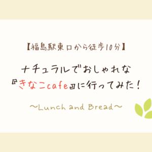 【福島市曽根田】きなこcafeでランチ!パンも買ってみた!【おしゃれカフェ】
