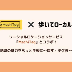 【MachiTag(マチタグ)コラボ】お出かけを楽しみたい方必見!#タグで地域の情報を探してみよう