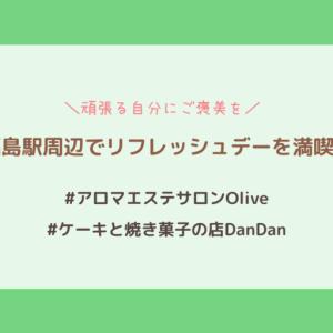 【福島駅周辺】アロマエステサロンOliveとケーキ屋DanDanに行ってみた【リフレッシュデー】