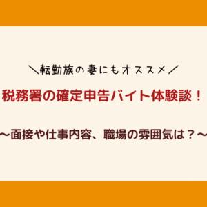 【体験談】税務署の確定申告バイトは大変?面接や仕事内容・職場の雰囲気を語る!