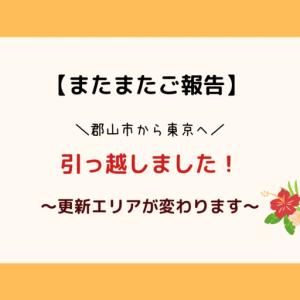 【ご報告】更新エリアが東京になります!【引っ越しました】