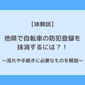 【体験談】他県で自転車の防犯登録を抹消する方法と手続きに必要なものを解説!