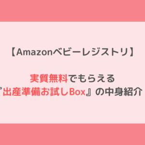 【Amazonベビーレジストリ】出産準備お試しBoxの中身を詳しく紹介!【画像やリンク付き】
