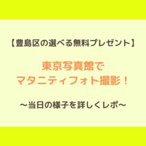 【豊島区の無料プレゼント】東京写真館でマタニティフォト撮影!当日の様子を詳しくレポ!