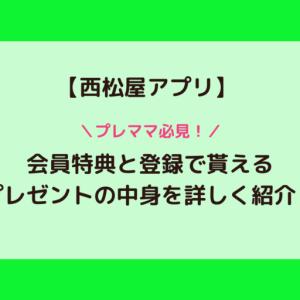 【西松屋アプリ】プレママ必見!会員登録で貰えるプレゼントが超お得!【無料】