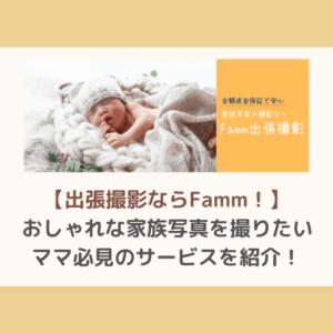 出張撮影ならFammがオススメ!おしゃれな家族写真を撮りたいママ必見のサービスを紹介!