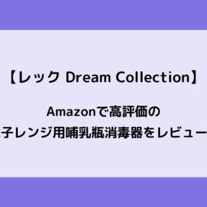 【レック Dream Collection】Amazonで高評価の電子レンジ用哺乳瓶消毒器をレビュー!