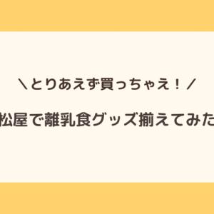 【画像付き】西松屋で離乳食グッズを揃えてみた!
