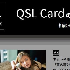 QSLカードの発注 あなたの夢をかなえましょ