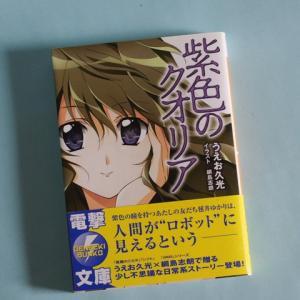 【単巻名作ラノベを巡る旅8】『紫色のクオリア(うえお久光)』を読んで【読書メモ】