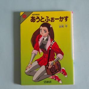 【90年代単巻ラノベを読む】『あうとふぉーかす(吉岡平)』を読んで【読書メモ】