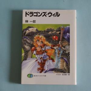 【90年代単巻ラノベを読む】『ドラゴンズ・ウィル(榊一郎)』を読んで【読書メモ】