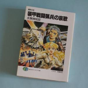 【90年代単巻ラノベを読む】『鋼鉄の虹 装甲戦闘猟兵の哀歌(水無神知宏)』を読んで【読書メモ】