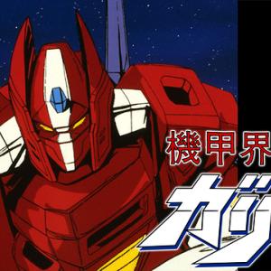 【80年代ちょっとマイナーなロボットアニメ】『機甲界ガリアン』は名作である?【アニメメモ】