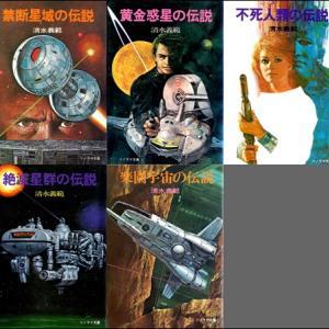 【今だからオススメ】清水義範 宇宙史シリーズを読む【読書メモ】