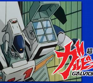 【80年代ちょっとマイナーなロボットアニメ】唐突な打ち切りが印象の『超攻速ガルビオン』【アニメメモ】