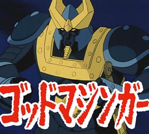 【80年代ちょっとマイナーなロボットアニメ】よくわからない!?『ゴッドマジンガー』【アニメメモ】