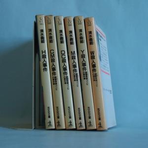 清水義範『躁鬱(でこぼこ)探偵コンビの事件簿』シリーズを読んで【読書メモ】