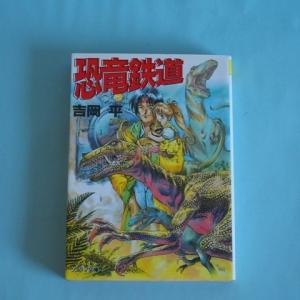 【90年代単巻ラノベを読む】『恐竜鉄道(吉岡平)』を読んで【読書メモ】