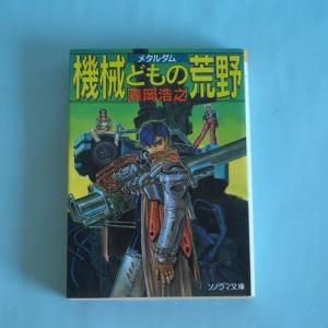 【90年代単巻ラノベを読む】『機械どもの荒野(メタルダム)(森岡 浩之)』を読んで【読書メモ】