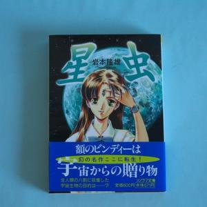 【90年代単巻ラノベを読む】『星虫(岩本 隆雄)』を読んで【読書メモ】
