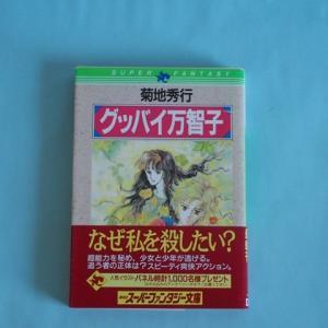 【90年代単巻ラノベを読む】『グッバイ万智子(菊地 秀行)』を読んで【読書メモ】