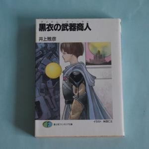 【90年代単巻ラノベを読む】『黒衣の武器商人(井上 雅彦)』を読んで【読書メモ】