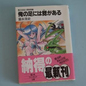 【90年代単巻ラノベを読む】『俺の足には鰓(えら)がある(富永浩史)』を読んで【読書メモ】