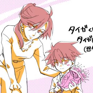 小さいタイガ君とママ妄想
