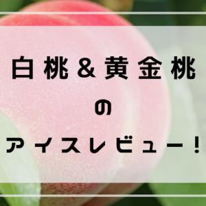 ウチカフェ 【日本のフルーツ 白桃&黄金桃】のレビュー 【ローソン限定】