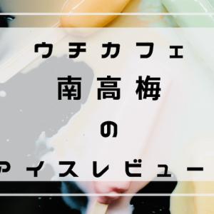 ウチカフェ 【日本のフルーツ 南高梅】のレビュー 【ローソン限定】