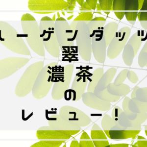 ハーゲンダッツ 【翠 濃茶】のレビュー